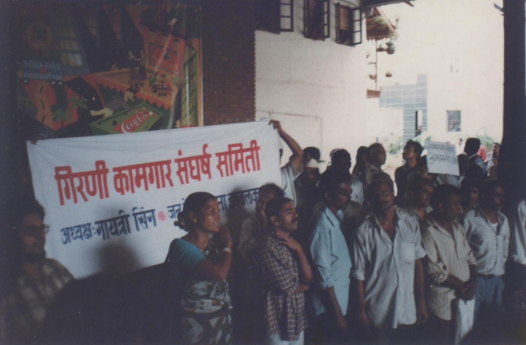Mill Workers of the Girni Kamgar Sangharsh Samiti (GKSS) protest against closures and illegalities at Phoenix Mills, 1999