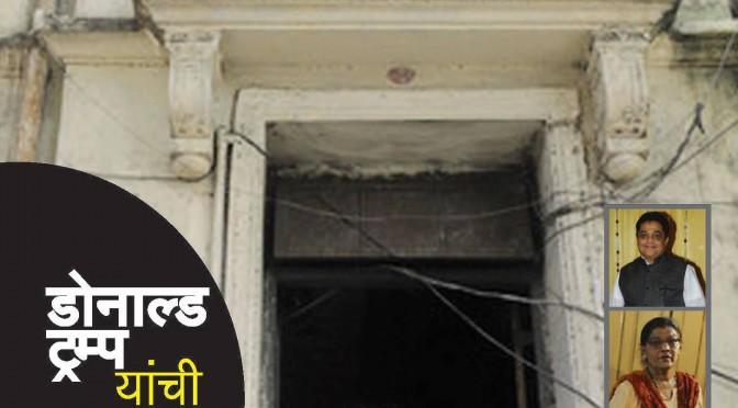 मुंबईत 'ट्रम्प टॉवर' बांधताना